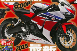 Rumours for CBR250RR range bikes under construction